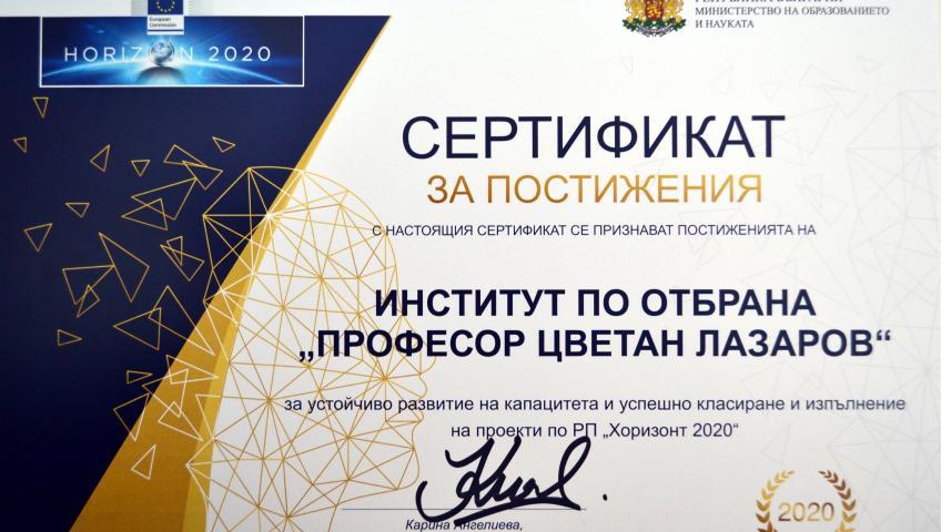 Nachalo Institut Po Otbrana